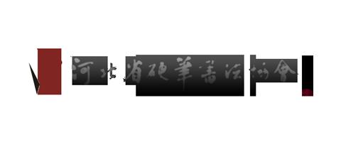 河北省硬笔书法协会