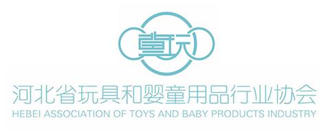 河北省玩具和婴童行业协会